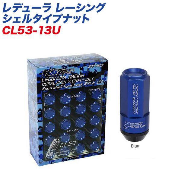 レデューラ レーシング シェルタイプナット クローズドエンドタイプ 53mm M12×P1.25 16+4個 ブルー ロック&ナット CL53-13U KYO-EI