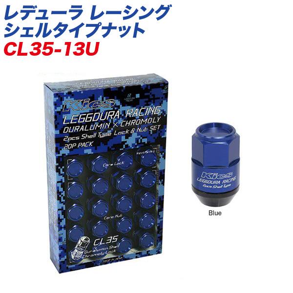 レデューラ レーシング シェルタイプナット クローズドエンドタイプ 35mm M12×P1.25 16+4個 ブルー ロック&ナット CL35-13U KYO-EI