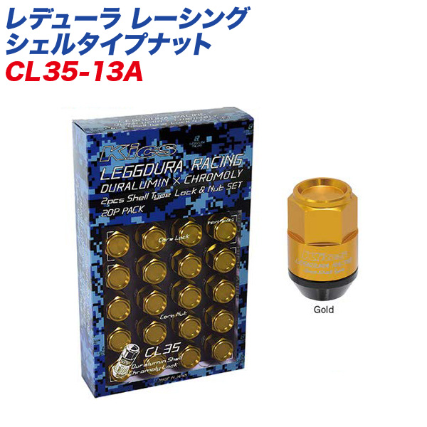 レデューラ レーシング シェルタイプナット クローズドエンドタイプ 35mm M12×P1.25 16+4個 ゴールド ロック&ナット CL35-13A KYO-EI