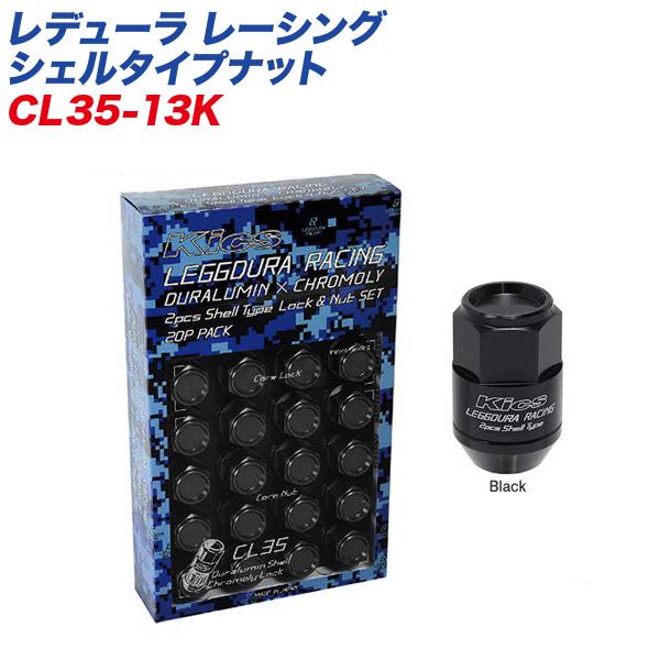 レデューラ レーシング シェルタイプナット クローズドエンドタイプ 35mm M12×P1.25 16+4個 ブラック ロック&ナット CL35-13K KYO-EI