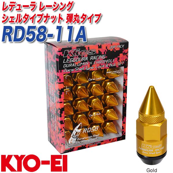 レデューラ レーシング シェルタイプナット 弾丸タイプ 全長58mm M12×P1.5 16+4個 ゴールド ロック&ナット RD58-11A KYO-EI