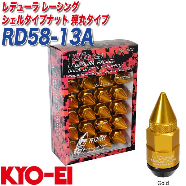レデューラ レーシング シェルタイプナット 弾丸タイプ 全長58mm M12×P1.25 16+4個 ゴールド ロック&ナット RD58-13A KYO-EI