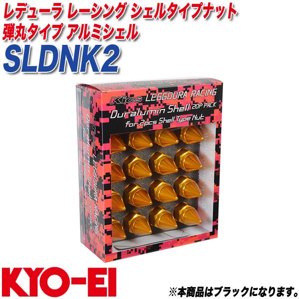 レデューラ レーシング シェルタイプナット 弾丸タイプ用 20個 ブラック アルミシェル SLDNK2 KYO-EI
