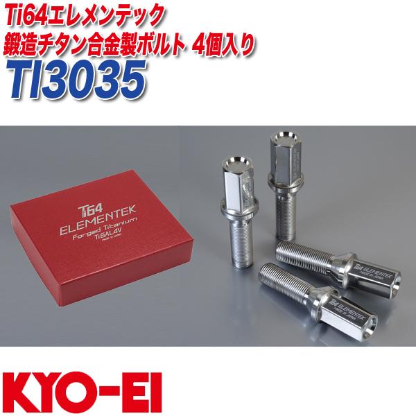 M14×P1.5 60°テーパー 鍛造チタン合金製 4個入 Ti64エレメンテックレーシングボルトTI3035KYO-EI