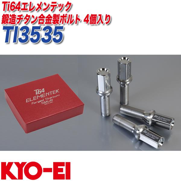 M14×P1.25 60°テーパー 鍛造チタン合金製 4個入 Ti64エレメンテックレーシングボルトTI3535KYO-EI