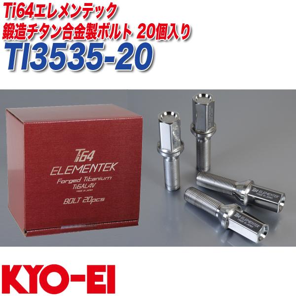 M14×P1.25 60°テーパー 鍛造チタン合金製 20個入 Ti64エレメンテックレーシングボルトTI3535-20KYO-EI