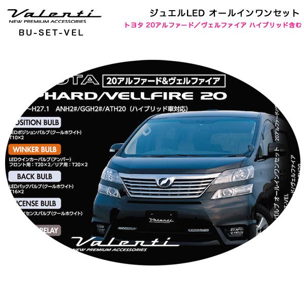 ヴァレンティ/Valenti:LED 20アルファード/ヴェルファイア 車種別セット ポジション/ウインカー/バック/ライセンス/リレー BU-SET-VEL