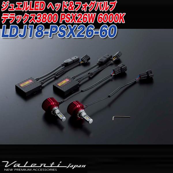 ヴァレンティ/Valenti:ジュエルLED LED ヘッドライト&フォグランプ PSX26W用 20W 6000K 3800lm デラックス3800/LDJ18-PSX26-60