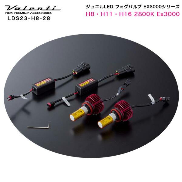 ヴァレンティ/Valenti:ジュエルLED LED フォグランプ H8/H11/H16用 15W 2800K 1600lm EX3000/LDS23-H8-28