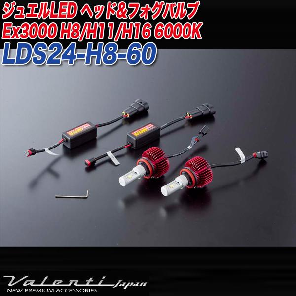 ヴァレンティ/Valenti:ジュエルLED LED フォグランプ H8/H11/H16用 15W 6000K 3000lm EX3000/LDS24-H8-60