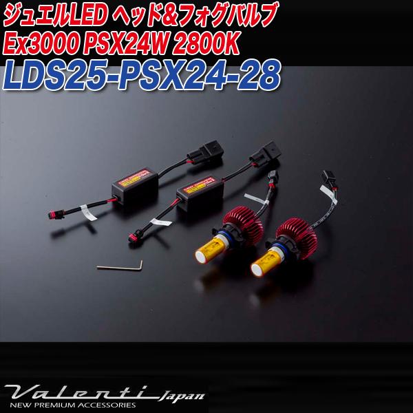 ヴァレンティ/Valenti:ジュエルLED LED フォグランプ PSX24W用 15W 2800K 1600lm EX3000/LDS25-PSX24-28