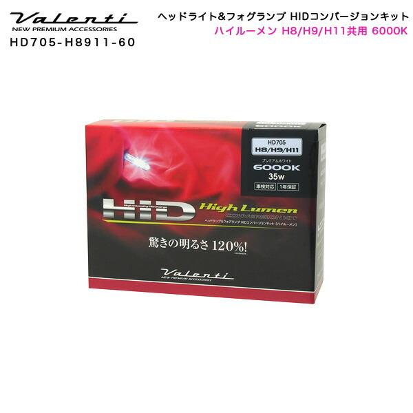 ヴァレンティ/Valenti:HID コンバージョンキット ヘッドライト&フォグランプ H8/H9/H11 35W 6000K プレミアムホワイト/HD705-H8911-60