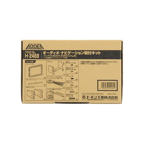 エーモン/amon オーディオ ナビゲーション取付キットホンダ N-WGN/N-WGNカスタム用 H2469