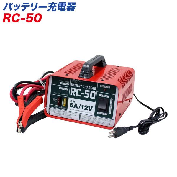 大自工業 バッテリー充電器 開放型専用 6A/12V セルブースト付 RC-50/