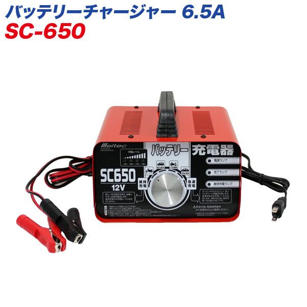 大自工業 メルテック 多機能バッテリー充電器 開放/密閉/ドライ対応 12V用 SC650/