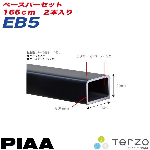 ベースキャリア ベースバーセット 165cm 2本入り バーエンドキャップ付き/PIAA/Terzo:EB5