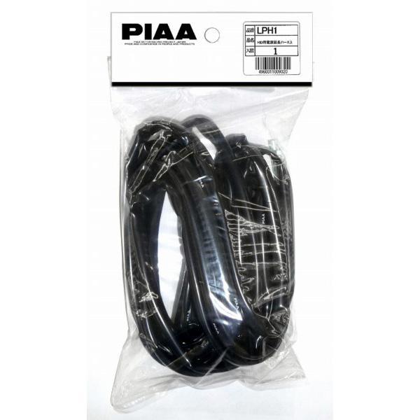 HID用電源延長ハーネス 5m 超激得SALE リアバッテリー車 驚きの価格が実現 助手席下バッテリー車 HIDオプショナルパーツ PIAA LPH1