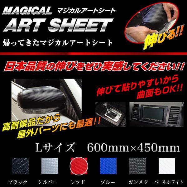 HASEPRO/ハセプロ:マジカルアートシート レッド Lサイズ 600mm×450mm/MSR-L/