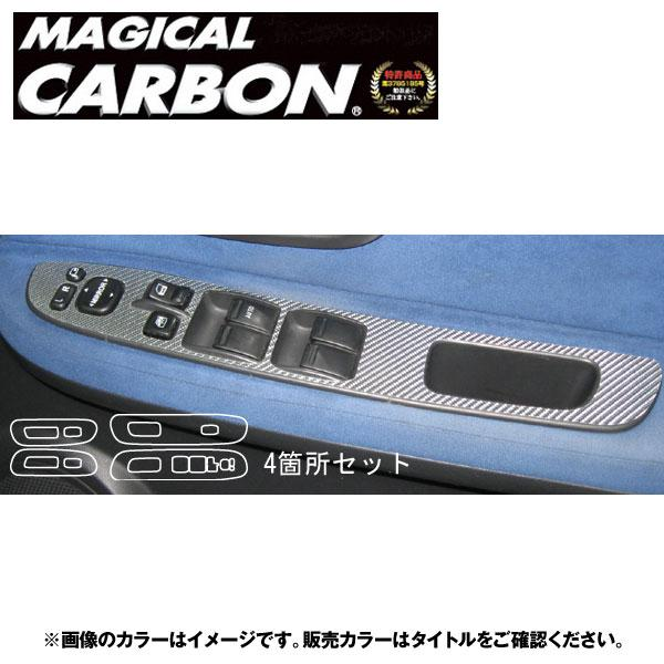 ドアスイッチパネル マジカルカーボン ブラック インプレッサ WRX-Sti GDB(2004/6~2007/5) /HASEPRO/ハセプロ:CDPS-3