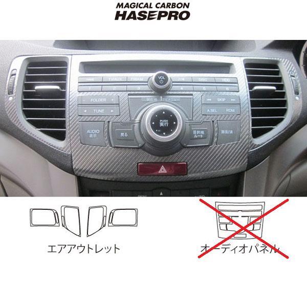 HASEPRO/ハセプロ:マジカルカーボン CW1 アコードツアラー エアコン吹出口 エアアウトレット用 ブラック/CAOH-5