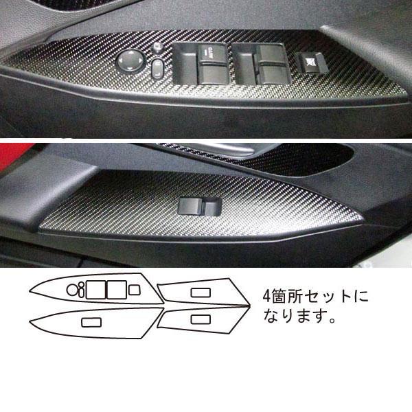 マジカルカーボン アクセラスポーツBL ドアスイッチ ブラック/HASEPURO/ハセプロ:CDPMA-6