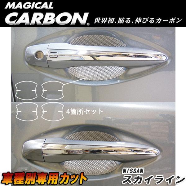 マジカルカーボン スカイライン セダン V37 ドアノブガード ブラック 日産/HASEPRO/ハセプロ:CDGN-20