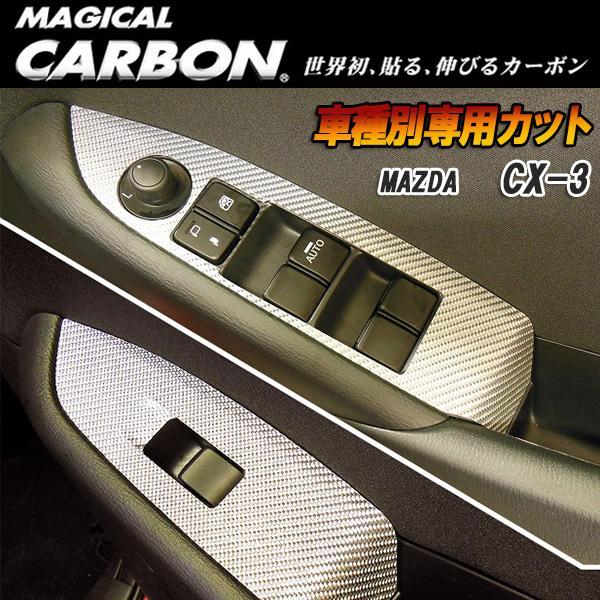 マジカルカーボン CX-3 DK5 FW/AW ドアスイッチパネル ブラック マツダ/HASEPRO/ハセプロ:CDPMA-10