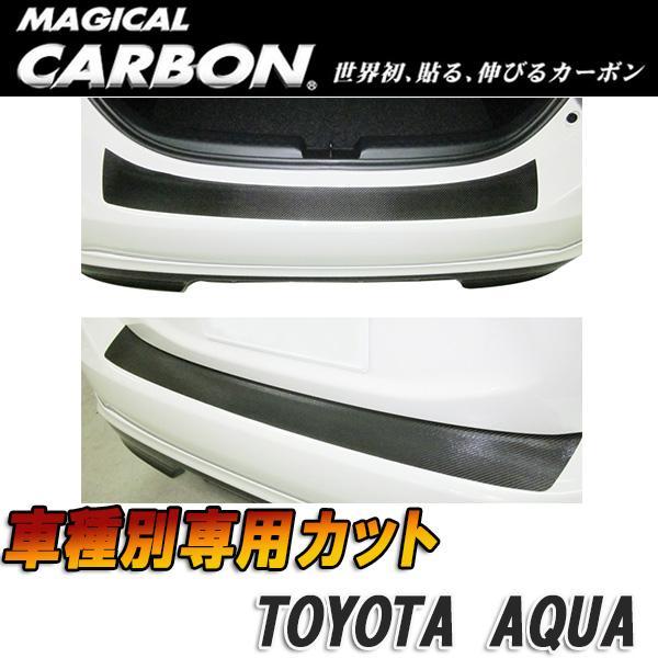 マジカルカーボン アクア NHP10 カーゴステップブラック/HASEPRO/ハセプロ:CCST-9
