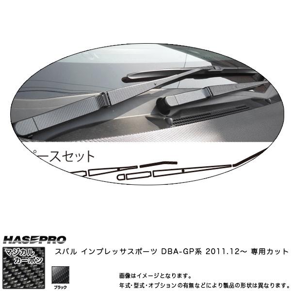 マジカルカーボン インプレッサスポーツDBA フロントワイパー ブラック/HASEPRO/ハセプロ:CFWAS-1