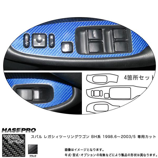 マジカルカーボン レガシィワゴン BH ドアスイッチパネルブラック/HASEPRO/ハセプロ:CDPS-4