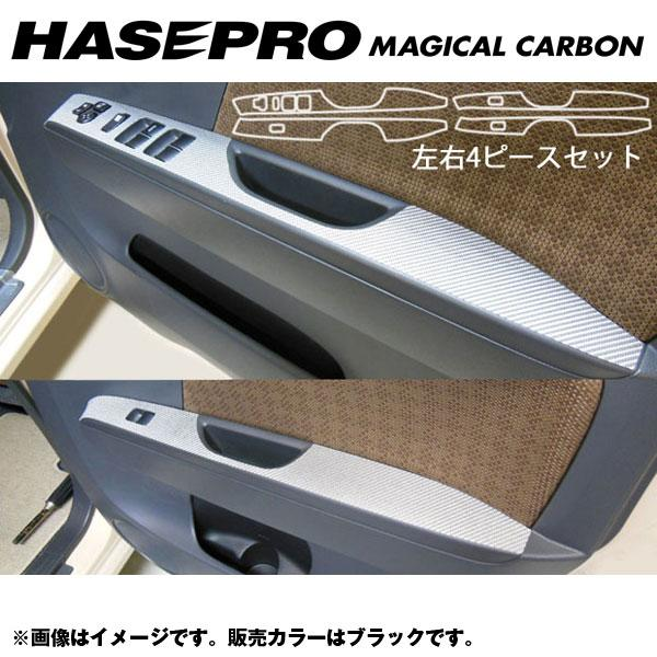 マジカルカーボン ドアスイッチパネル モコ MG33S 年式:2011.02~/HASEPRO/ハセプロ:CDPN-16