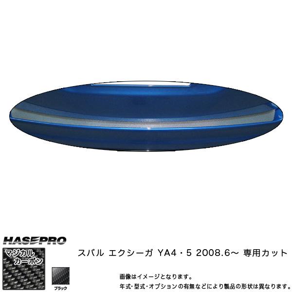 マジカルカーボン カーゴステップガード エクシーガ YA4/5 年式:2008.6~/HASEPRO/ハセプロ:CCSS-2