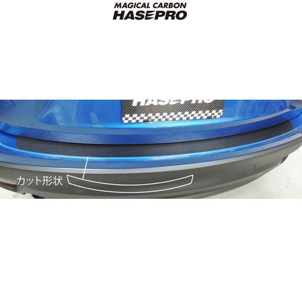 マジカルカーボン マツダ CX-5 カーゴステップガード用 ブラックカーボン ガソリン/ディーゼル/HASEPRO/ハセプロ:CCSMA-1