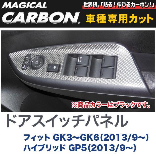 ドアスイッチパネル マジカルカーボン ブラック フィット GK3~GK6(2013/9~)・ハイブリッド GP5/HASEPRO/ハセプロ:CDPH-15