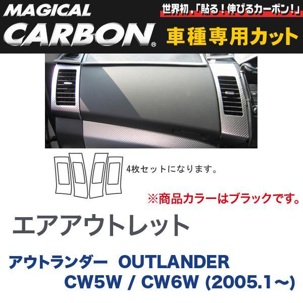 エアアウトレット マジカルカーボン ブラック 三菱 アウトランダー OUTLANDER CW5W/CW6W (2005.1~)/HASEPRO/ハセプロ:CACM-1