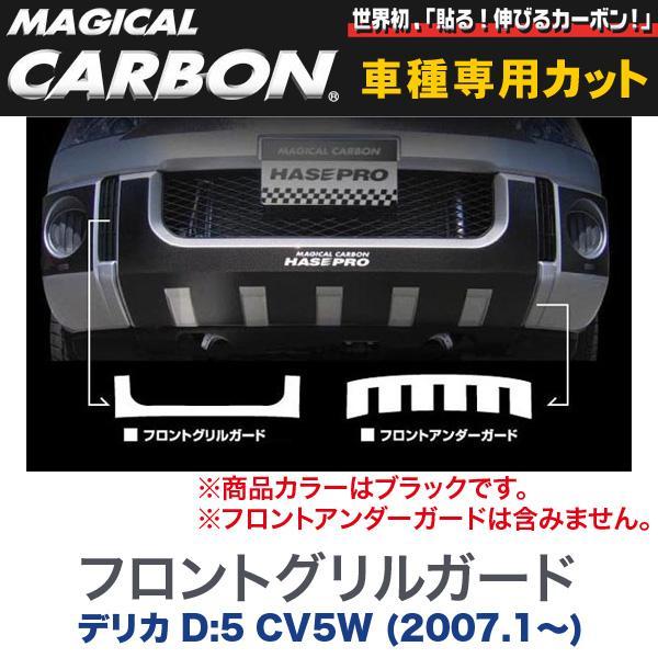 三菱 デリカ 最新 激安特価品 D:5 CV5W 2007.1~ ブラック フロントグリルガード HASEPRO ハセプロ:CFGGM-2 マジカルカーボン
