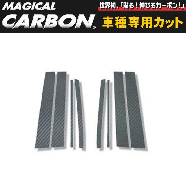 マジカルカーボン ピラーセット カローラフィールダー NZE/ZRE140系/ハセプロ/HASEPRO:CPT-21