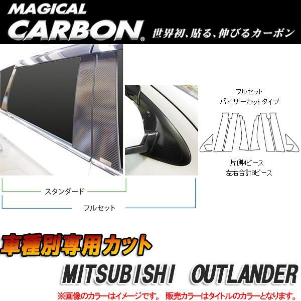 当店在庫してます! マジカルカーボン ピラーセット アウトランダー8Pブラック CPM-VF65/HASEPRO/ハセプロ:CPM-VF65, イオンバイク:b0bcfee4 --- oflander.com