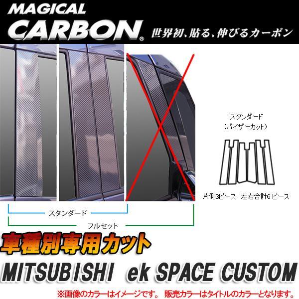 マジカルカーボン ピラーセット ekスペース6P ブラック CPM-V69/HASEPRO/ハセプロ:CPM-V69