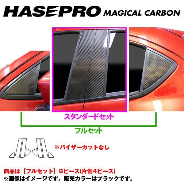 マジカルカーボン ピラーセット フルセット デミオ DJ3/DJ5 年式:2014.9~/HASEPRO/ハセプロ:CPMA-F30