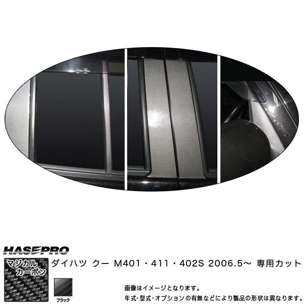 マジカルカーボン ピラーセット バイザーカット クー M401/411/402S 年式:2006.5~/HASEPRO/ハセプロ:CPD-V5