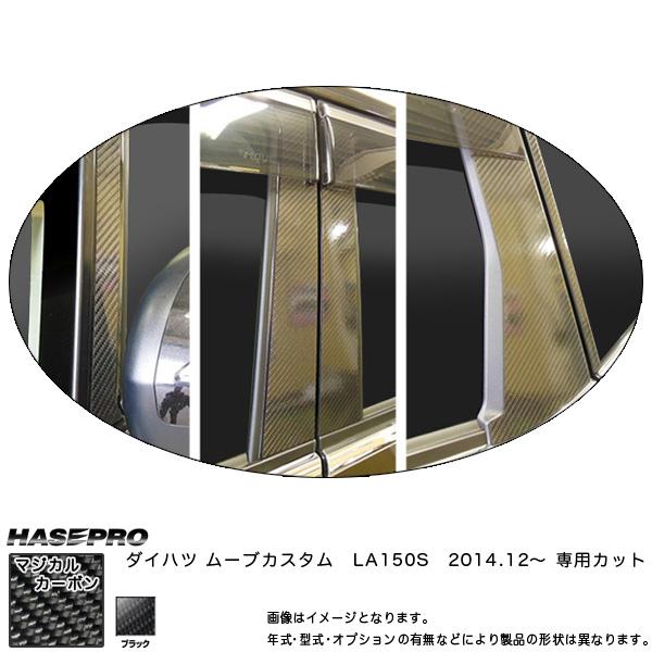 マジカルカーボン ピラーセット バイザーカット ムーブカスタム LA150S 年式:2014.12~/HASEPRO/ハセプロ:CPD-V11