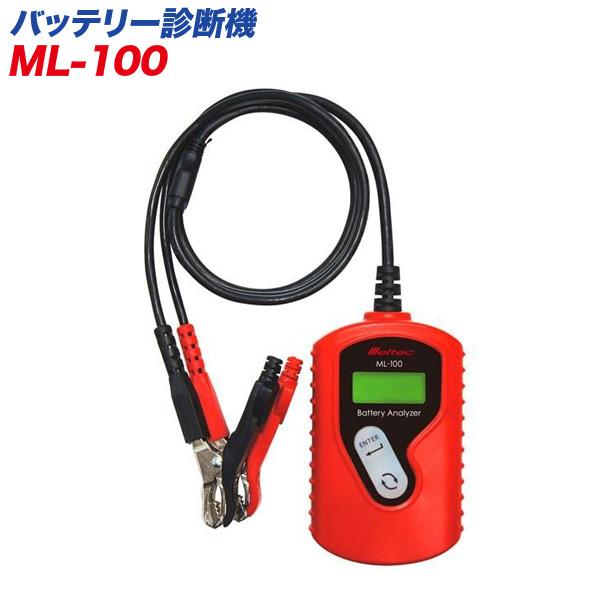 バッテリー診断機 各種12Vバッテリー対応 劣化・性能・寿命が分かる!/大自工業/Meltec:ML-100
