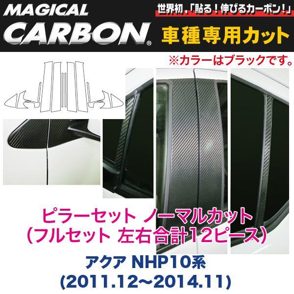 ピラーセット ノーマルカット(フルセット 左右合計12ピース) マジカルカーボン ブラック アクア NHP10系(~2014.11)/ハセプロ:CPT-F70