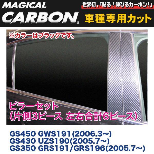 ピラーセット(左右合計6ピース) マジカルカーボン ブラック GS450 GWS191(2006.3~)・GS430 UZS190など/HASEPRO/ハセプロ:CPL-3