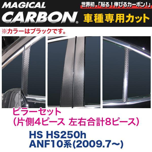 ピラーセット(左右合計8ピース) マジカルカーボン ブラック HS HS250h ANF10系(2009.7~)/HASEPRO/ハセプロ:CPL-5