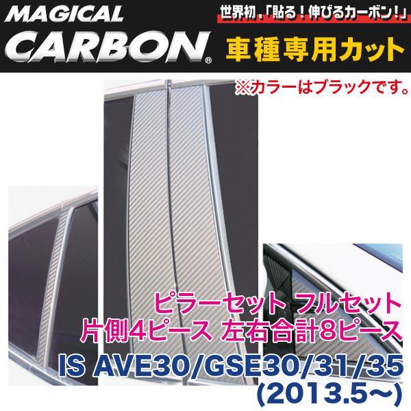 ピラーセット(フルセット 左右合計8ピース) マジカルカーボン ブラック IS AVE30/GSE30/31/35(2013.5~)/HASEPRO/ハセプロ:CPL-F9