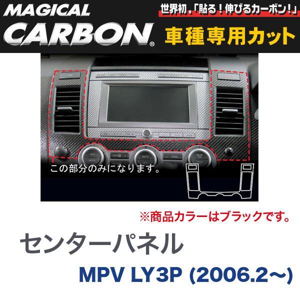 センターパネル マジカルカーボン ブラック マツダ MPV LY3P(2006.2~)/HASEPRO/ハセプロ:CCPMA-1
