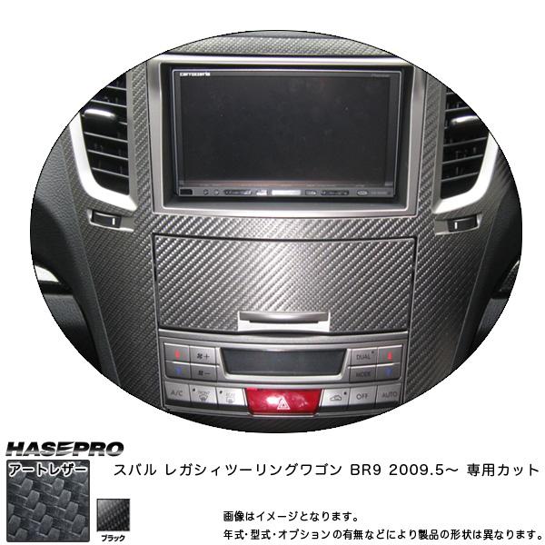 マジカルアートレザー センターパネル ブラック レガシィツーリングワゴン BR9 (2009.5~)/HASEPRO/ハセプロ:LC-CPS3