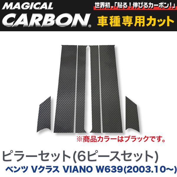 ピラーセット(左右合計6ピース) マジカルカーボン ブラック メルセデスベンツ Vクラス VIANO W639(2003.10~)/HASEPRO/ハセプロ:CMB-9